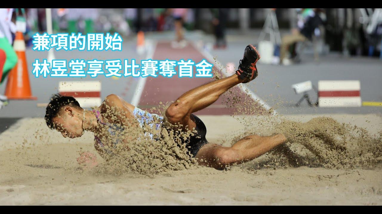《全運》兼項的開始 林昱堂享受比賽奪首金