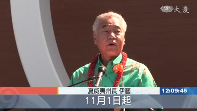 夏威夷11月重啟大門 旅客完全接種免隔離