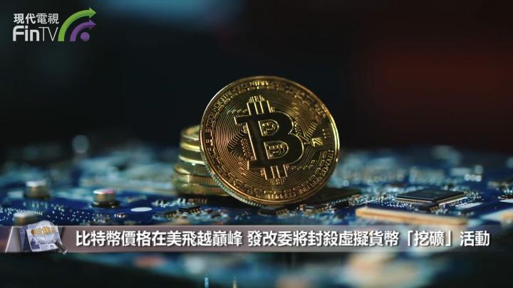 比特幣價格在美飛越巔峰 發改委將封殺虛擬貨幣「挖礦」活動