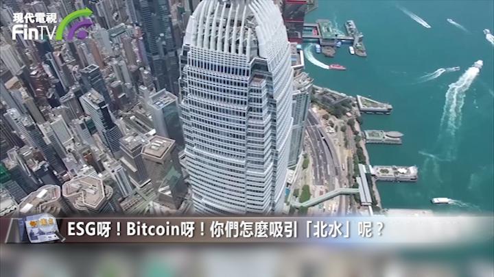 ESG呀!Bitcoin呀!你們怎麼吸引「北水」呢?