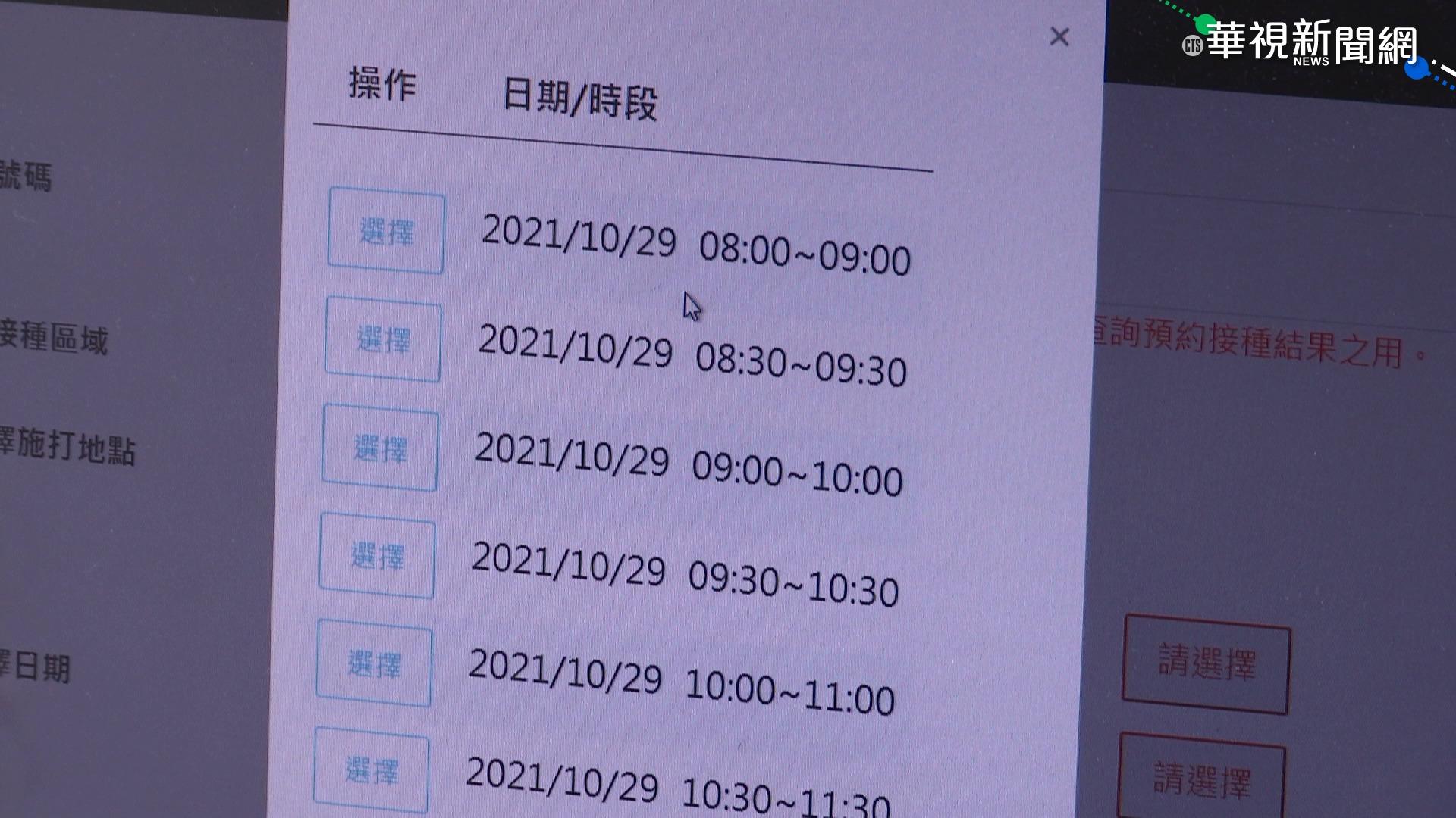 """第12輪AZ今預約 """"棄打""""不能排下一輪"""