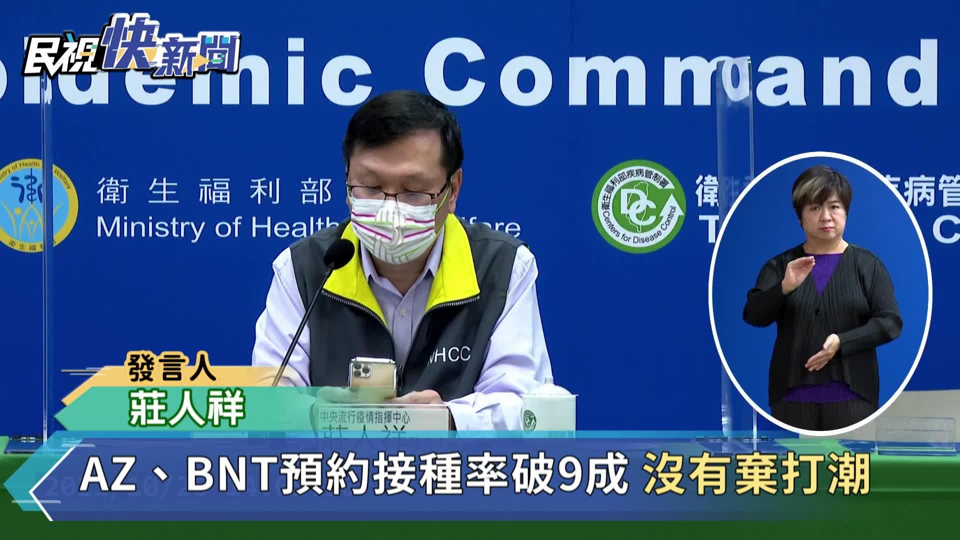 快新聞/AZ、BNT預約接種率破9成! 莊人祥:沒有大家所想的棄打潮