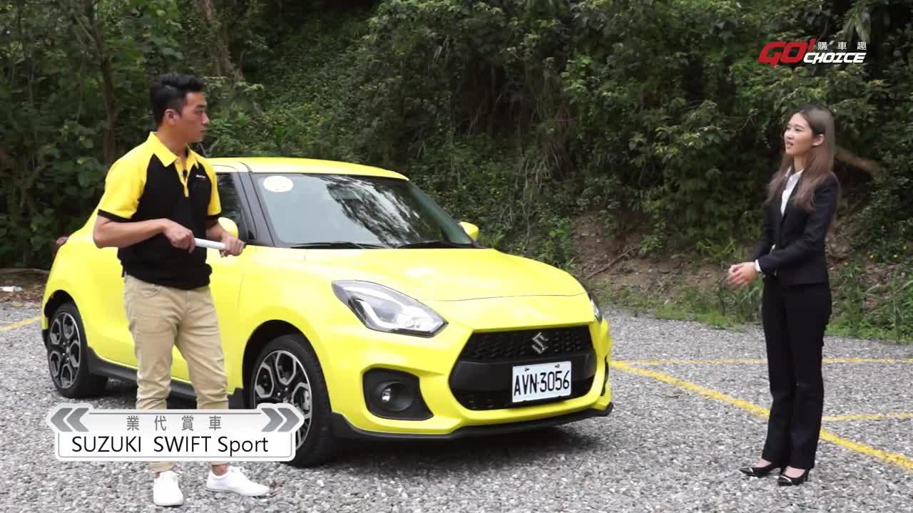 [業代賞車]Suzuki業代-薛歆儀來介紹Swift Sport