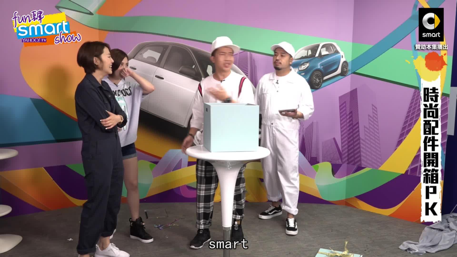 張立東&黃小柔 決戰個性時尚-Fun肆smart show