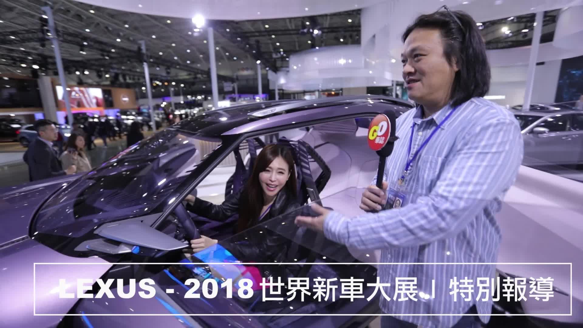 LEXUS - 2018 世界新車大展 | 特別報導