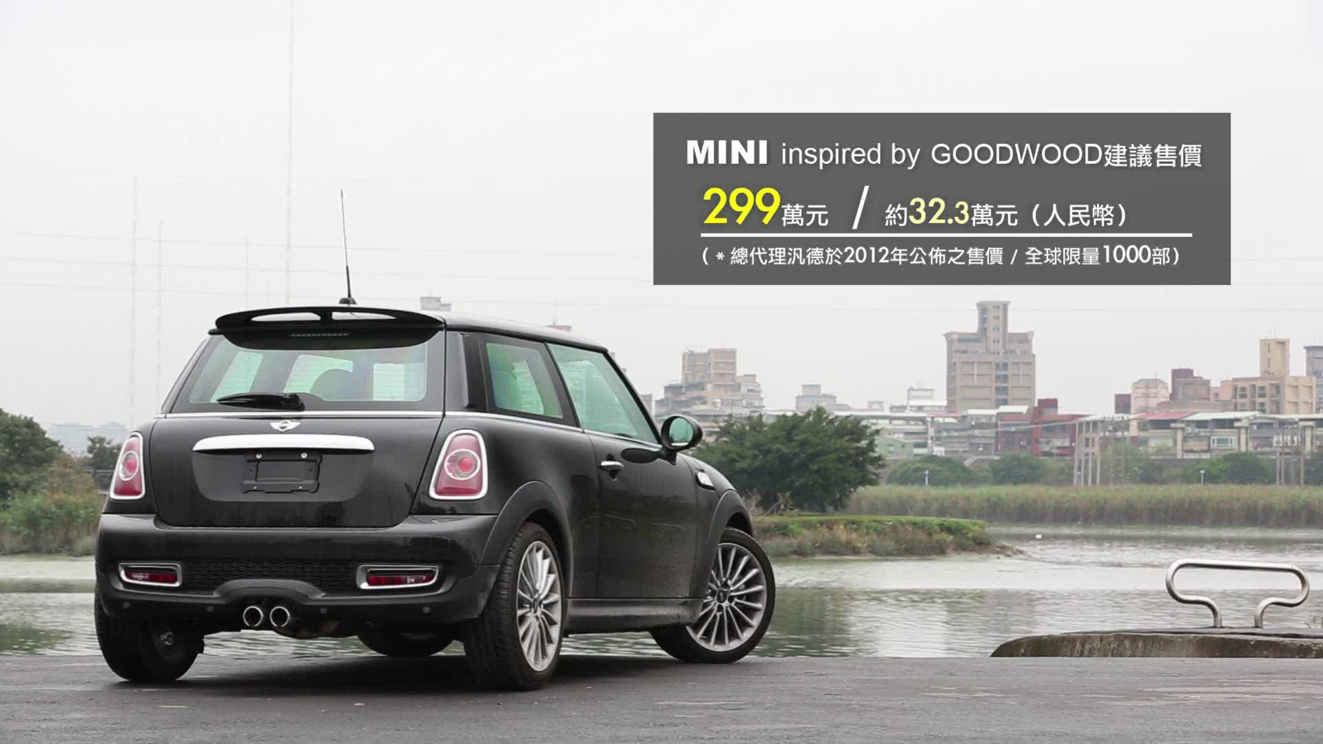 意想不到的組合 Mini Inspired by GoodWood