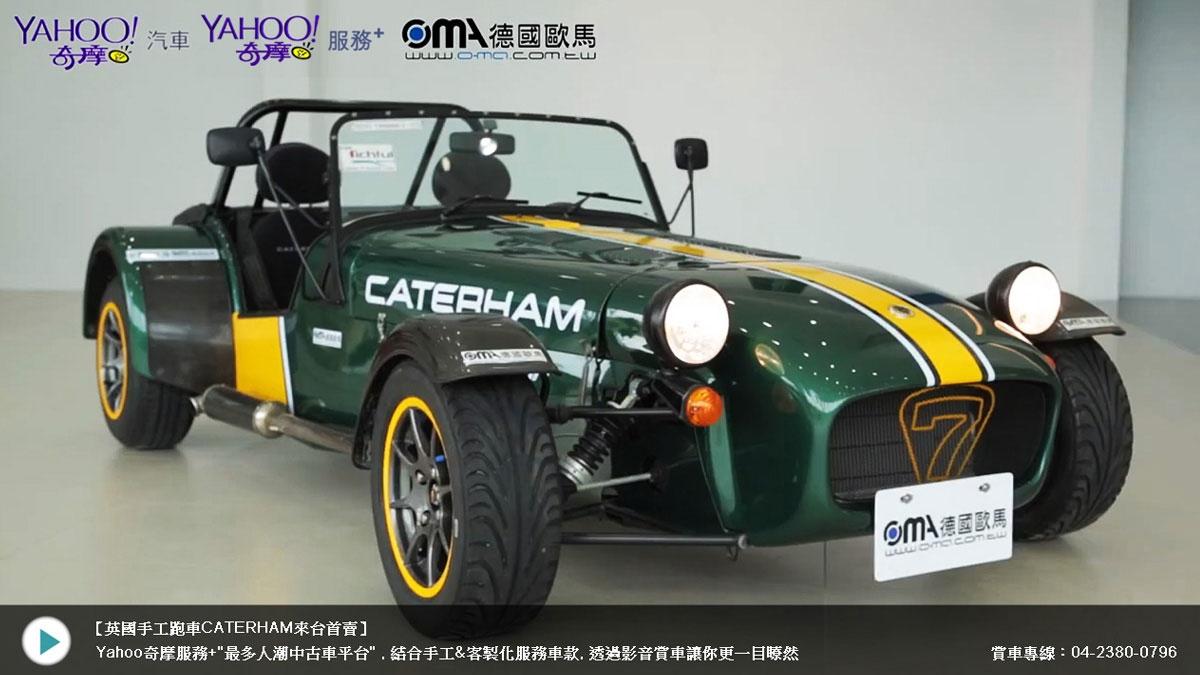 photo 1: 英國手工跑車CATERHAM來台首賣