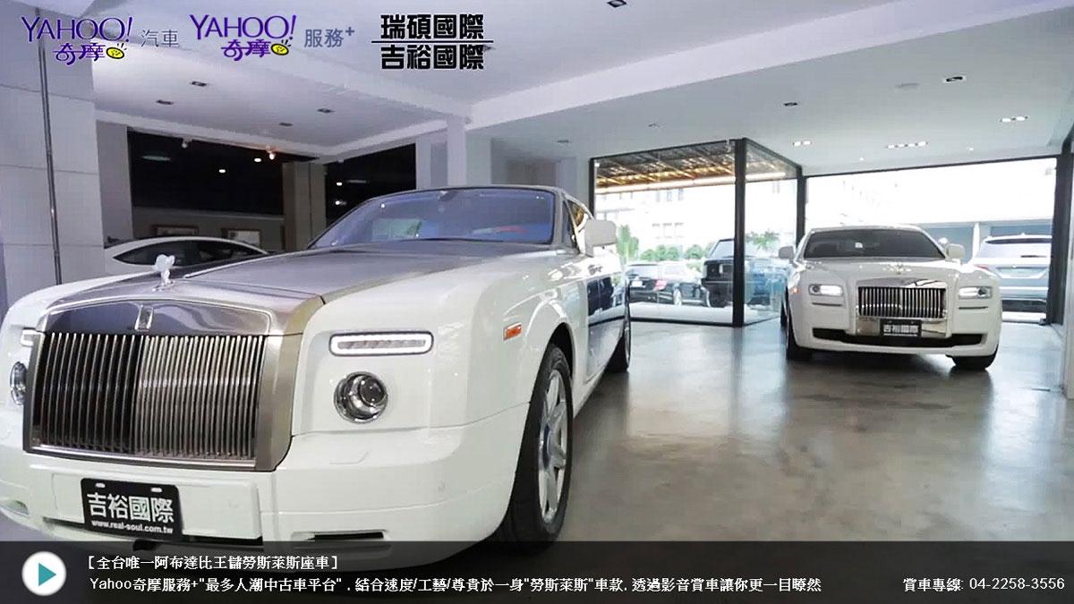 photo 1: 全台唯一阿布達比王儲勞斯萊斯座車