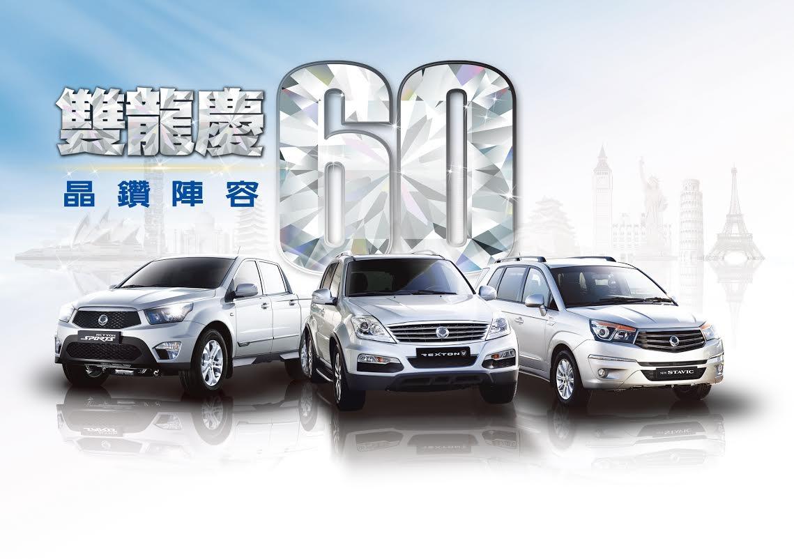 photo 1: 「促銷」限量60台、60期零利率,雙龍汽車60周年「甲子專案」