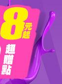 申辦台灣之星送超贈點