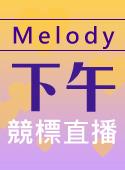 Melody直播競標做公益