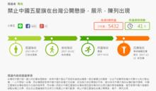 【連署破5500人】台灣是否「禁掛五星旗」 2個月內決定