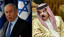 巴林稱與以色列和平協議 提振區域安全穩定