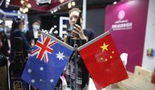 彭博:受害者團結,中國將無法招架