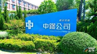 中鋼8月營收258.32億元連三增 拚單月、單季轉盈