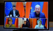 百余名專家呼籲歐盟停止歐中投資協定