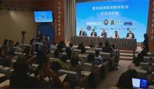 台美經貿對話登場 簽署MOU深化合作關係
