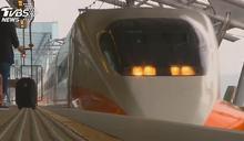 快訊/高鐵27日晚加開1南下列車 各站停全自由座