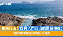 【香港行山】西貢入門行山靚景路線推介 蕉坑自然教育徑+白馬咀+三星灣