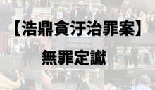 【浩鼎貪汙治罪案】檢察官靠想像辦案,「不」上訴「不」意外!