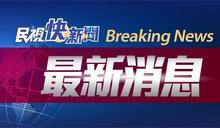 快新聞/水庫蓄水量剩3成 嘉義、台南18日起夜間減壓供水