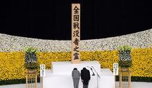 二戰結束75周年 日皇:深切反省盼戰禍不再