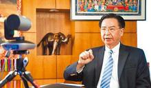 吳釗燮登葡萄牙媒體專訪 籲中國和平對等處理兩岸關係