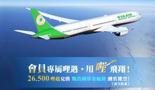 長榮「類出國航班2.0」!中秋、雙十、聖誕、跨年享受出國快感!