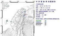 宜蘭規模3.7地震 最大震度3級