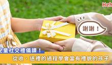兒童社交禮儀課「做個有禮貌的孩子」?送、收禮物該具備的合適禮儀