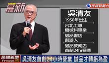 追憶台灣文化巨人吳清友
