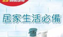 【惠康】居家生活用品優惠 買4件牙齦適牙膏送總值$107.2禮品(即日起至15/04)