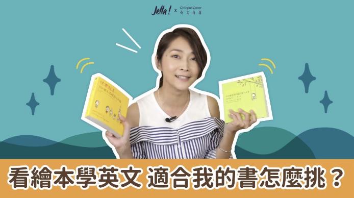 如何挑一本適合自己的英文讀物?