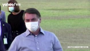 總統是疫情惡化最大原因?巴西參議院啟動調查 波索納洛恐被彈劾