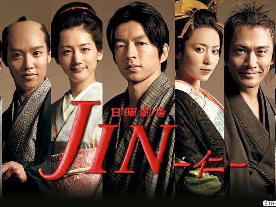 日劇《仁醫》2009