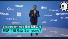 Snapdragon 888 廠商名單公佈,竟缺了華為及 Samsung?
