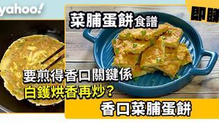 【菜脯蛋餅食譜】香口菜脯蛋餅 要煎得香口關鍵係白鑊烘香再炒?
