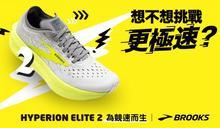 BROOKS》國際競賽跑鞋最新核可清單出爐 HYPERION ELITE 2碳板跑鞋上榜