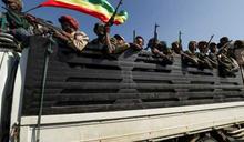衣索比亞政府下72小時最後通牒 叛軍拒降「將誓死捍衛家園」