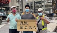 工人脫口罩吃飯遭「異樣眼光」 蔣萬安呼籲:別拍照檢舉