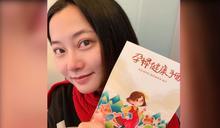 趙小僑心痛宣布流產 16週寶寶產檢胎停