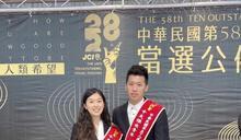 宜蘭林薇、李智凱 當選十大傑出青年