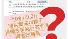 國民黨邀功「擋下美豬命令」 時力黨團:第一天當立委?