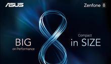 ASUS ZenFone 8 系列即將於 5 月 13 日 01:00 線上發表,小尺寸旗艦即將登場!