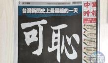 反擊換照失利 《中時》頭版刊「可恥!新聞史最黑暗的一天」