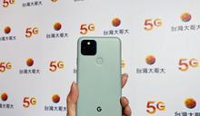 台灣大即日起開賣 Google Pixel 5、Nest Audio !