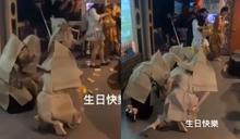 KTV慶生竟「披麻戴孝」撒冥紙 命理師警告:小心恐遭橫禍