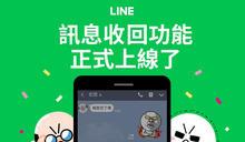傳錯人24小時內可刪訊 LINE「訊息回收」功能上線啦!