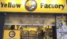 Yellow Factory被指挑戰《國安法》底線 兩門市今起停業