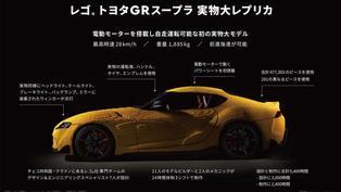 樂高再度打造一款與實車同比例的Toyota Supra電動積木版!
